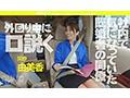 【勤務中NTR】 同僚の美しき人妻を勤務中に口説きSEX堕ちした浮気映像 佐伯由美香